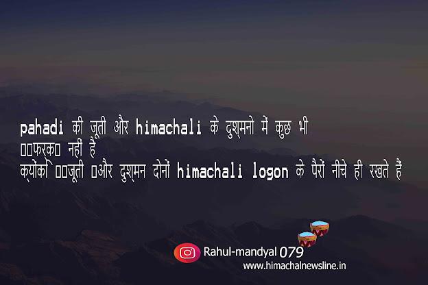 pahadi की जूती और himachali के दुश्मनो में कुछ भी फर्क नहीं है क्योंकि जूती और दुश्मन दोनों himachali logon के पैरों नीचे ही रखते हैं