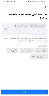 كيفية انشاء صفحة على الفيس بوك والربح منها