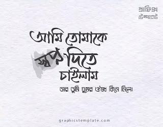খুব সহজেই হয়ে উঠুন বাংলা টাইপাগ্রাফি ডিজাইনার। বিভিন্ন ফন্ট ব্যবহার করে বাংলা টাইপোগ্রাফি, ফন্টগ্রাফি সহ লেটারিং করুন। Best Bangla Typography image in 2020