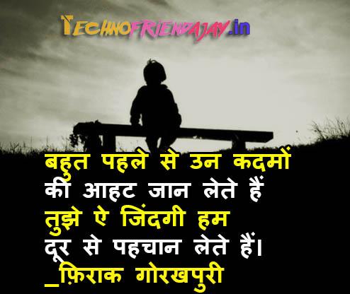 टॉप 20 सबसे मशहूर शेर जो अक्सर लोगों की जुबान पर आ जाते हैं | best shero shayari quotes | best shayari in hindi