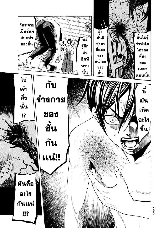 อ่านการ์ตูน Kyoryuu Senki ตอนที่ 4 หน้าที่ 7
