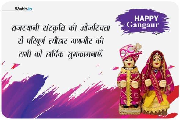 Gangaur Wishes
