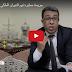 جريمة خطيرة تهم الديوان الملكي والحكومة المغربية
