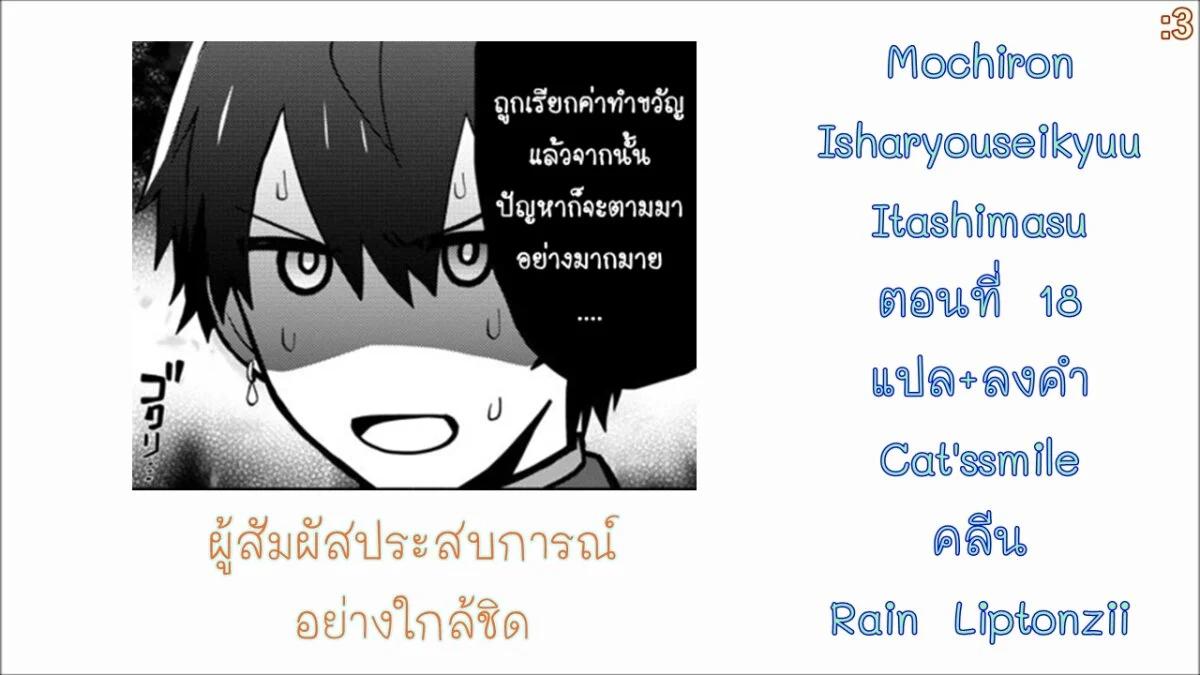 อ่านการ์ตูน Mochiron, Isharyouseikyuu itashimasu! ตอนที่ 18 หน้าที่ 30