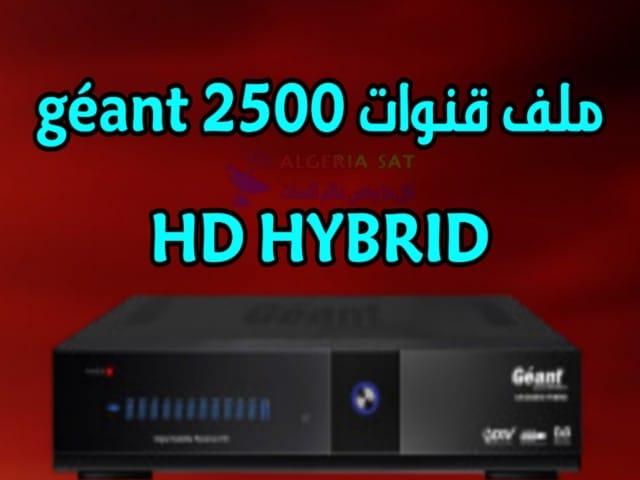 ملف قنوات لجهاز GN-2500 HD HYBRID - جيون - geant
