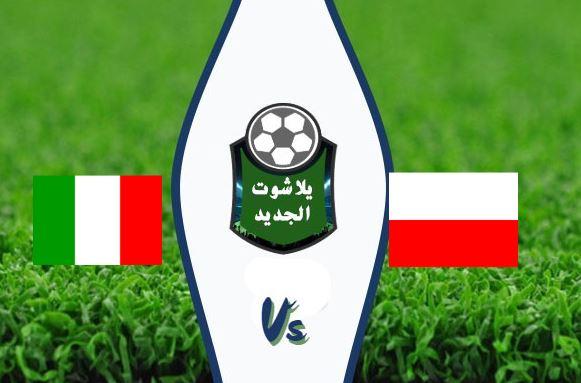 نتيجة مباراة ايطاليا وبولندا اليوم الاحد 11 / أكتوبر / 2020 بدوري الامم الاوروبية