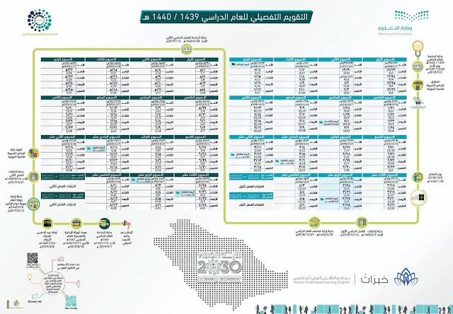 التقويم الدراسي للعام 40/39 هـ متضمنا الأيام العالمية