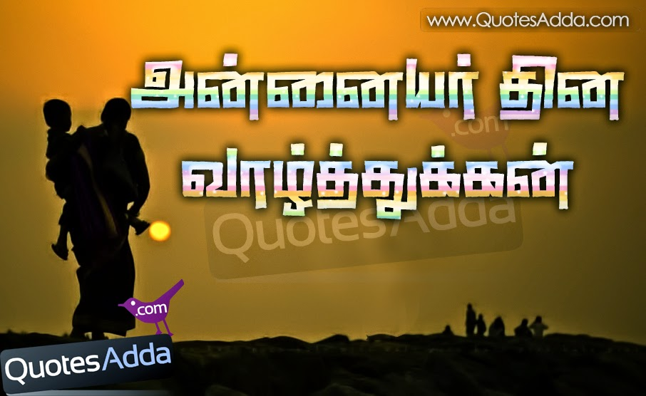 The Best Mothers Day Quotes In Tamil Mesgulsinyali