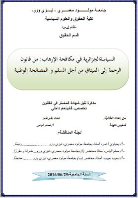 مذكرة ماستر : السياسة الجزائرية في مكافحة الإرهاب من  قانون الرحمة ّإلى الميثاق من أجل السلم والمصالحة الوطنية PDF
