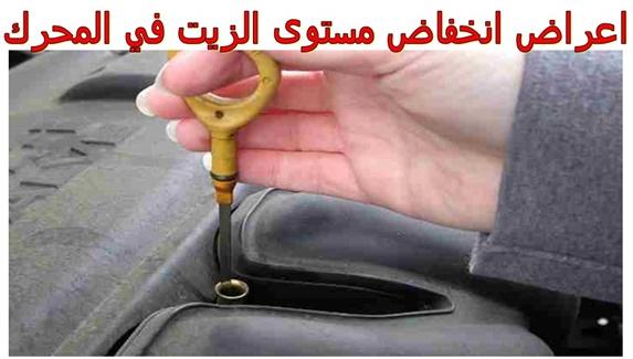 اعراض انخفاض مستوى الزيت في المحرك