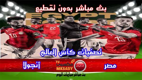 مشاهدة مباراة مصر وانجولا بث مباشر