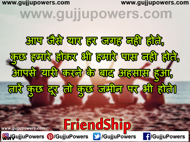 friend birthday wishes in hindi shayari