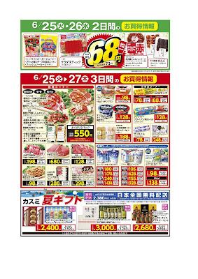 6/25(火)〜6/27(木) 3日間のお買得情報