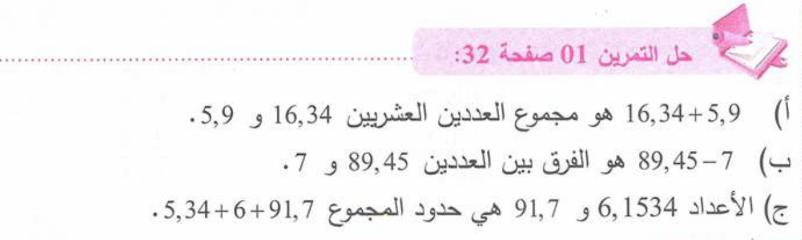 حل تمرين 1 صفحة 32 رياضيات للسنة الأولى متوسط الجيل الثاني