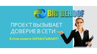Не хотите увеличить свои средства с проектом Big Behoof?
