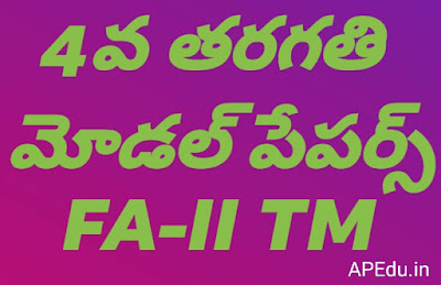 4th Class all subjects  FA-II Modal papers for Telugu medium