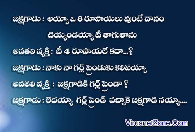 Telugu Most Funny Jokes Collections  Telugu jokes Zone