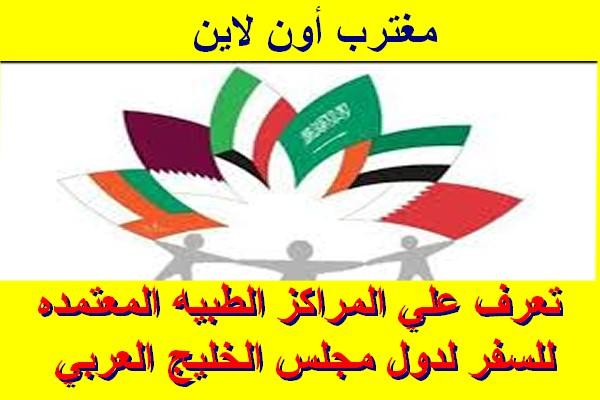 المراكز الطبيه المعتمده بمصر للكشف الطبي للسفر لدول مجلس الخليج