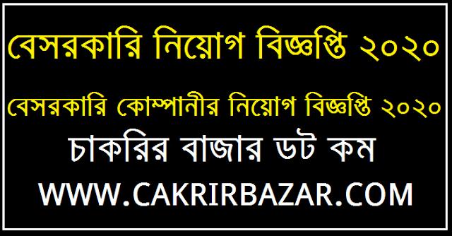কোম্পানিতে চাকরির নিয়োগ ২০২০ - all private company job circular 2020 - chakrir bazar