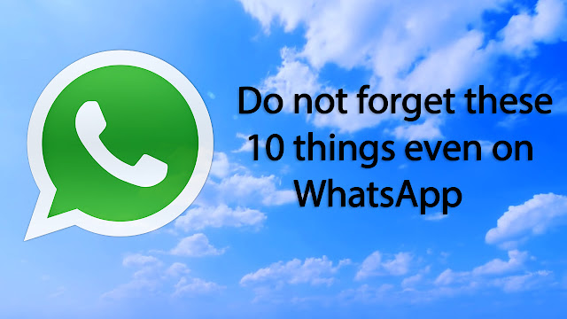 10 things even on WhatsApp WhatsApp-Never-Do-It-This-Work