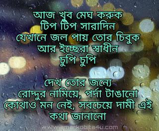 Aaj Khub Megh Koruk Lyrics