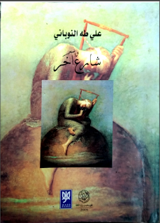 https://habibatuna.blogspot.com/2019/04/pdf-Ali-Taha-Alnobani.html