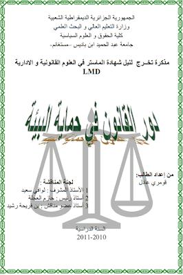 مذكرة ماستر: دور القانون في حماية البيئة PDF