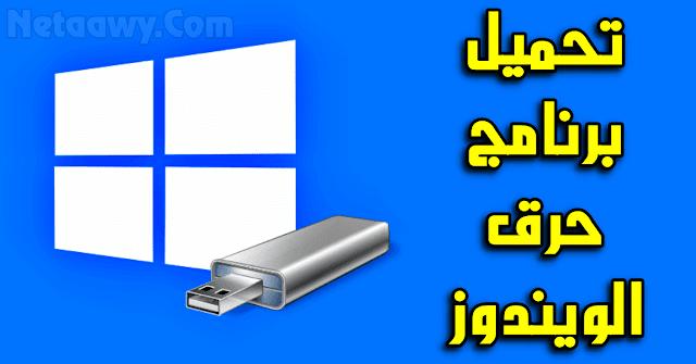 تحميل-برنامج-حرق-الويندوز-على-الفلاشة-مجانا-للكمبيوتر