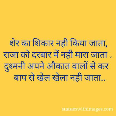 Tiger Royal Attitude,attitude shayari in hindi