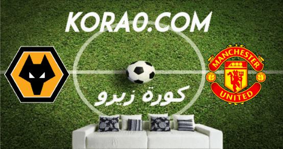 مشاهدة مباراة مانشستر يونايتد وولفرهامبتون بث مباشر اليوم 15-1-2020 كأس الاتحاد الإنجليزي