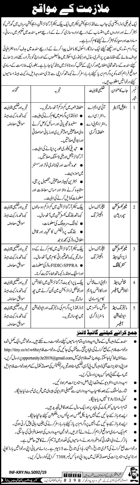 Advertisement for Public Sector Organization Jobs in September 2019