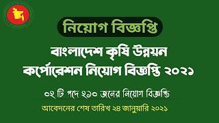 বাংলাদেশ কৃষি উন্নয়ন কর্পোরেশনে নিয়োগ বিজ্ঞপ্তি BADC Job Circular 2021