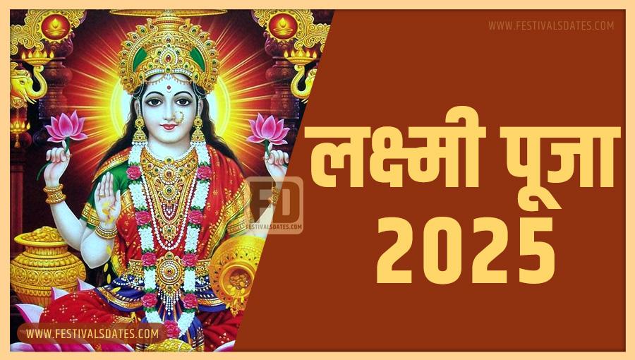 2025 लक्ष्मी पूजा तारीख व समय भारतीय समय अनुसार