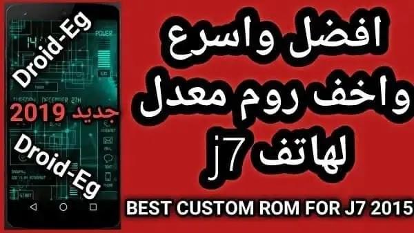 افضل واسرع روم معدل لهاتف j7  2015 جديد BEST CUSTOM ROM FOR J7 2015