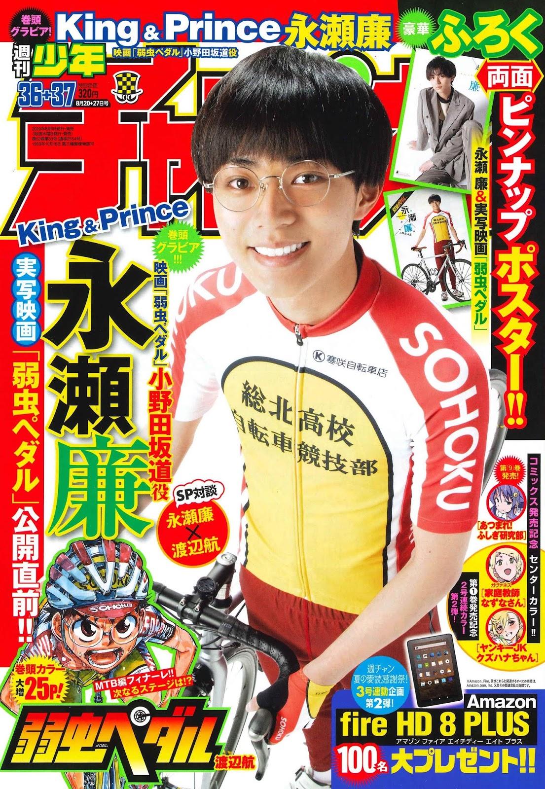 週刊少年チャンピオン 2020年36・37号 [Weekly Shonen Champion 2020 No.36-37 RAR]
