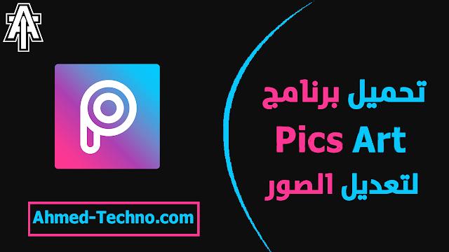 تحميل برنامج تعديل الصور picsart افضل برنامج لتجميل الصور
