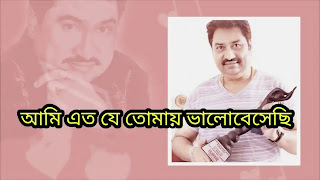 Ami Eto Je Bhalobesechi Lyrics ( এত যে ভালোবেসেছি ) Kumar Sanu