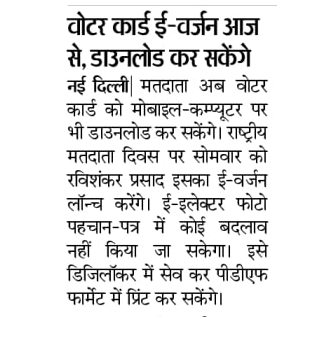 Rajasthan Voter ID Card Download Duplicate 2021 : वोटर कार्ड डाउनलोड कैसे करें