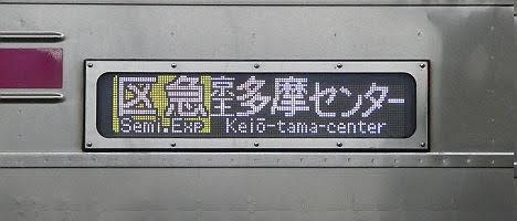 京王電鉄 区間急行 京王多摩センター行き10 8000系