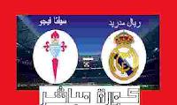نتائج اخر مباريات ريال مدريد وسيلتافيجو بالدوري الاسباني والكأس