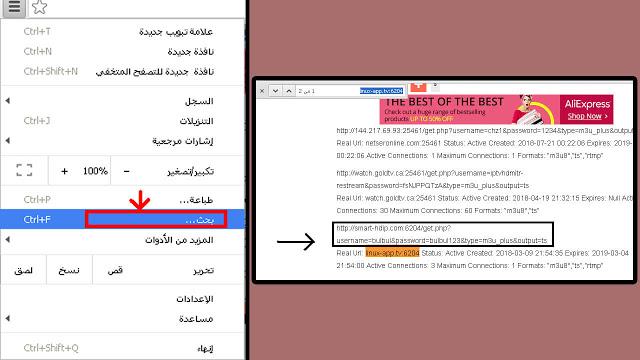 بفضل هذا الرابط أحصل على iptv يشغل جميع قنوات العالم والمفاجئة أنه يحتوي على جميع باقات قنوات Osn و Bein بالعربية