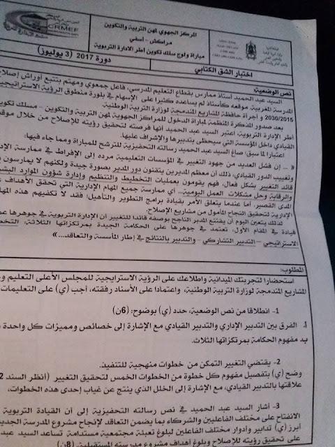 الاختبار الكتابي لمباراة ولوج مسلك تكوين أطر الادارة التربوية مركز مراكش آسفي 2017
