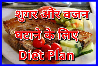 Diet plan for sugar and weight loss