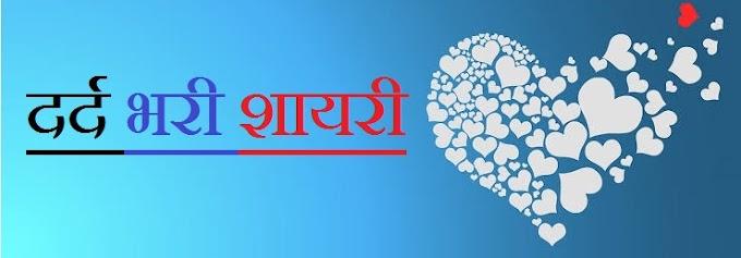 Dard Bhari Shayari - दर्द भरी शायरी