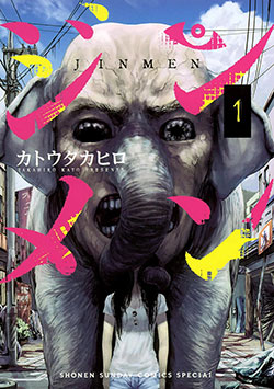 Jinmen Manga