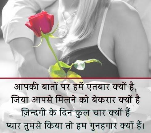 Love Hindi Shayari for Boyfriend - bf Love Shayari
