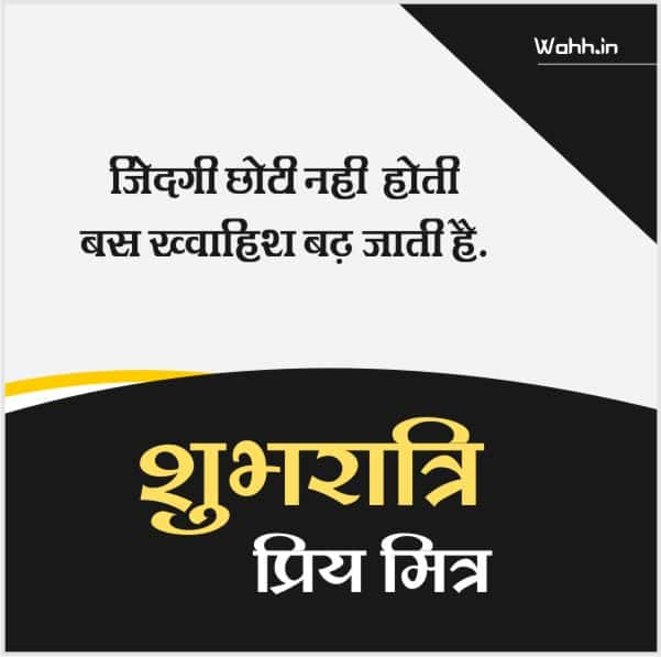 Good Night Messages For Friends Hindi