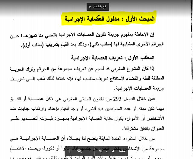 موضوع مهم حول جريمة تكوين عصابة إجرامية في القانون الجنائي المغربي PDF