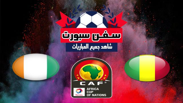 مشاهدة مباراة مالي وساحل العاج بث مباشر بتاريخ 08/07/2019 كأس الأمم الأفريقية