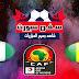 موعدنا مع مباراة مالي وكوت ديفوار  بتاريخ 08/07/2019 كأس الأمم الأفريقية